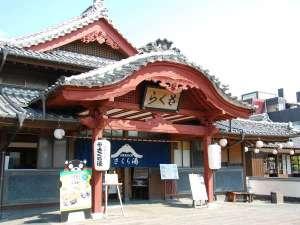 【さくら湯】九州最大級の木造温泉です。さくら湯ならではの重厚な雰囲気をお愉しみください
