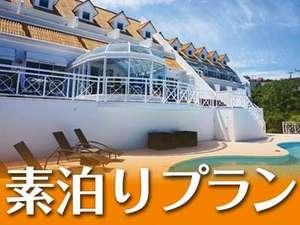 リブマックスリゾート伊豆下田