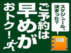 スーパーホテル東京・JR立川北口