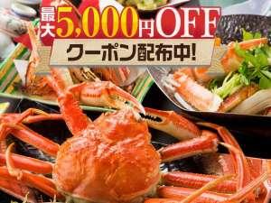 あわら温泉 ゆ楽 庭園巨石風呂 YURAKU:焼き蟹・かに鍋・ズワイガニといった今が旬のお料理をご用意!