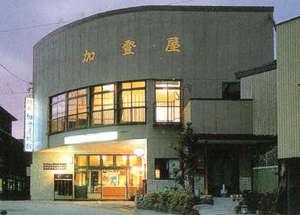 加登屋旅館の写真