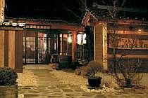 源泉にごり湯の宿 山田屋温泉旅館の写真