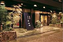 京都五条 瞑想の湯 ホテル秀峰閣 の写真