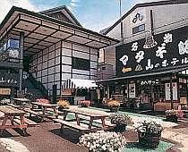 山のホテルの写真