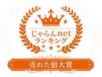スーパーホテル八戸天然温泉 三社の湯の写真