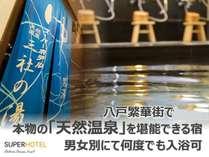 天然温泉 三社の湯 スーパーホテル八戸天然温泉の施設写真1