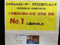 トムラウシ温泉国民宿舎東大雪荘の施設写真1