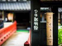黒川温泉 山の宿 新明館の写真