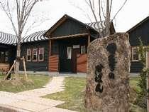 藤ヶ鳴別荘 四季のかばんの施設写真1