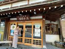 渋温泉 湯本旅館の施設写真1