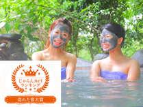 『天然泥パック』で肌美人♪ 霧島の泥温泉【さくらさくら温泉】の施設写真1