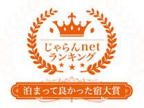 赤倉観光ホテルの施設写真1