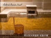スーパーホテルPremier帯広駅前 拓聖の湯の施設写真1
