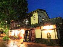 尾瀬かまた宿温泉 水芭蕉乃湯 梅田屋旅館の写真
