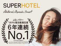 スーパーホテル北見(2018年4月1日リニューアルオープン)の施設写真1