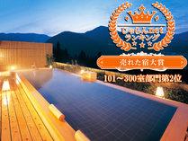 下呂温泉 ホテルくさかべアルメリアの施設写真1