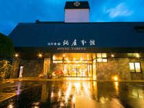 人吉温泉 鍋屋本館の写真
