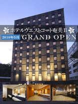 ホテルウエストコート奄美Ⅱの写真