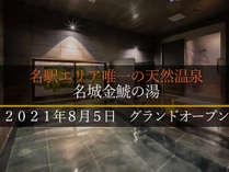 天然温泉名城金鯱の湯 スーパーホテル名古屋天然温泉 新幹線口の施設写真1