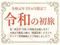 【祝!新元号「令和」決定記念価格¥16,740〜】☆料理ランクアップ×5・6月限定★特選会席