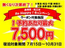 玉造国際ホテル Rivage Chorakuの施設写真1
