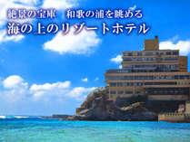 和歌の浦温泉 萬波 MANPA RESORTの写真