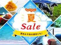【じゃらん夏SALE】旅行やビジネス利用の方へ特別料金セール♪のイメージ画像
