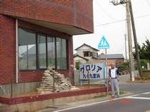 飯岡温泉 グロリア九十九里浜の施設写真1