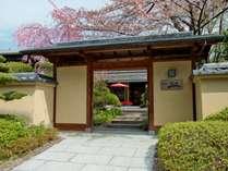 京都・嵐山 ご清遊の宿 らんざんの写真