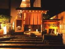 安房温泉 紀伊乃国屋の写真