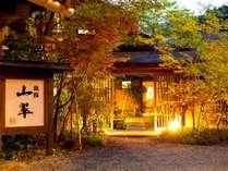 旅館 山翠の写真