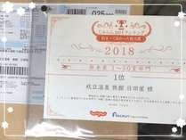 杖立温泉 旅館 日田屋(熊本県阿蘇郡)の写真