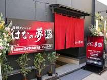 上田駅前ロイヤルホテル -ルートインホテルズ-の施設写真1