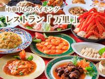 【初夏の彩り飲茶フェア】人気の海老チリ&北京ダックも食べ放題!<「万里」中華&和食バイキング>のイメージ画像