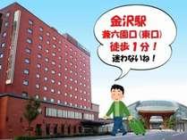 ガーデンホテル金沢の施設写真1