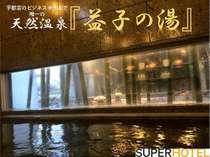 天然温泉 益子の湯 スーパーホテル宇都宮の施設写真1