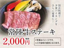 2019年10月から【一品料理「常陸牛ステーキ」付】1泊2食バイキング+90分飲み放題付きのイメージ画像