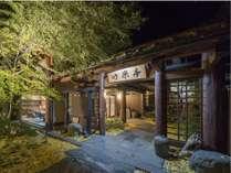 露天風呂付き離れの宿 南阿蘇俵山温泉旅館 竹楽亭の写真