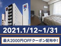 コンフォートホテル釧路の施設写真1