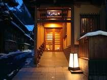 手造り出来たて料理を朝夕個室で楽しむ宿 湯田川温泉九兵衛旅館の写真