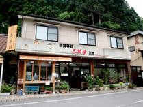 三段峡温泉 川本旅館の写真