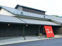 永源寺温泉八風の湯 宿「八風別館」の写真