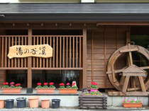 志賀高原 志賀山温泉 渓谷の湯の写真