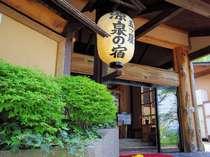 五ツ星源泉の宿 大鷹の湯(おおたかのゆ)の施設写真1