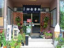 食事処民宿桂月の施設写真1