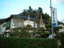 七釜温泉 あかね荘の写真
