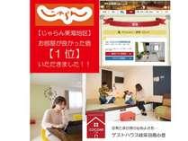 ゲストハウス岐阜羽島心音の施設写真1