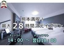 『熊本満喫!最大28時間ステイプラン』―食事なし―のイメージ画像