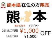 【熊本県民限定】地元の方歓迎!複数名利用割引プラン♪のイメージ画像