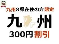 【九州8県在住の方限定】お得に泊まろう!300円割引プラン♪のイメージ画像